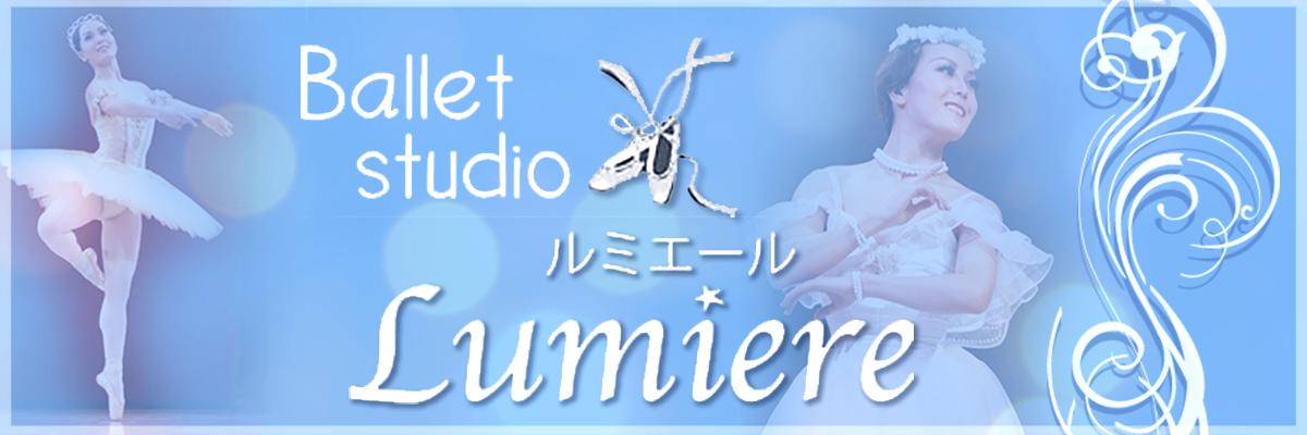 川崎市幸区のバレエ教室 バレエスタジオ ルミエール